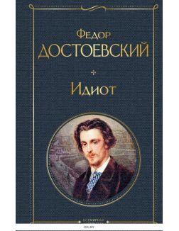 Идиот (Достоевский Ф. / eks)