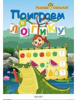 Комплект детский Мега подарок № 2 «Викторины и игры для детского развити»