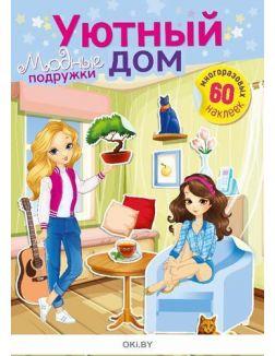 Комплект детский Супер подарок № 7 «Бижутерия детская»