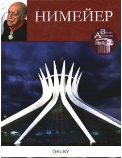 Великие архитекторы том 21 Нимейер