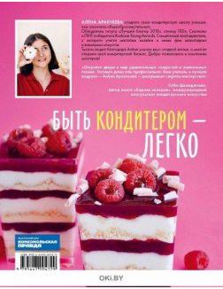 Школа юного кондитера. Муссовые торты, капкейки, трайфлы, эклеры: рецепты и технологии (Аракчеева А)