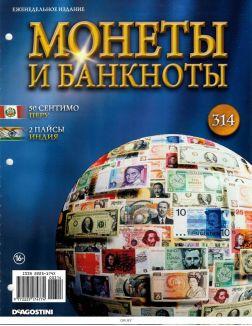 Монеты и банкноты № 314