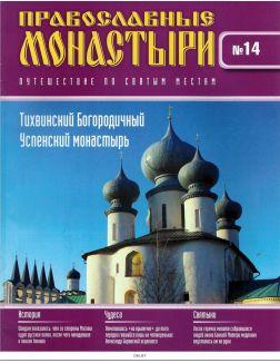 Православные монастыри. Путешествие по святым местам № 14 (20)