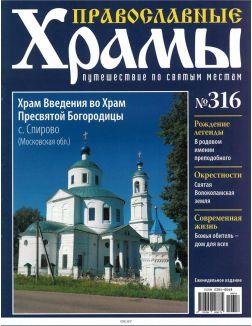 Православные храмы. Путешествие по святым местам № 316