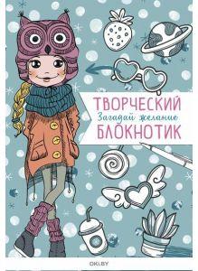 Дневничок для девочек «Разминка для ума. Творческий блокнотик. Загадай желание 3»