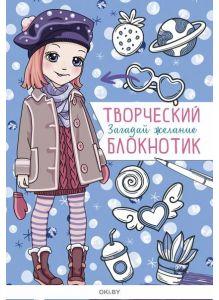 Дневничок для девочек «Разминка для ума. Творческий блокнотик. Загадай желание 4»