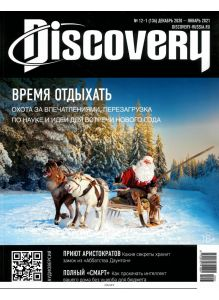 DISCOVERY (ДИСКАВЕРИ) 12 -1 / 2020