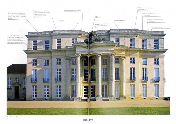 Великие архитекторы том 5 Клод Леду