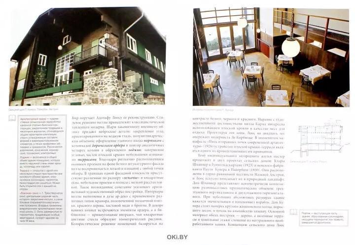 Великие архитекторы том 57 Адольф Лоос