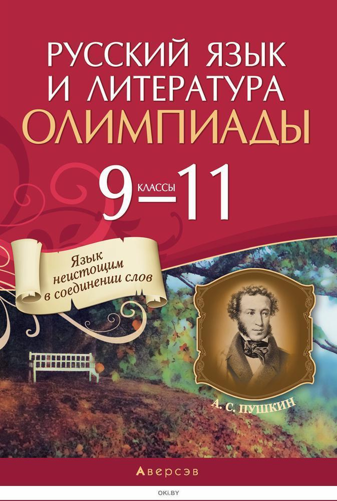 Русский язык и литература.  9 - 11 кл. Олимпиады