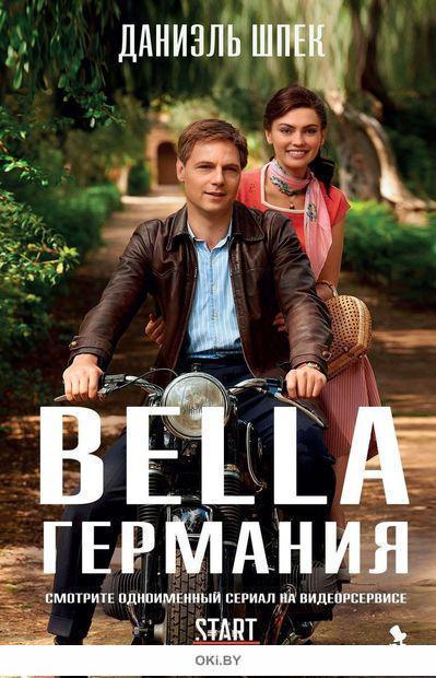 Bella Германия (Шпек Д)
