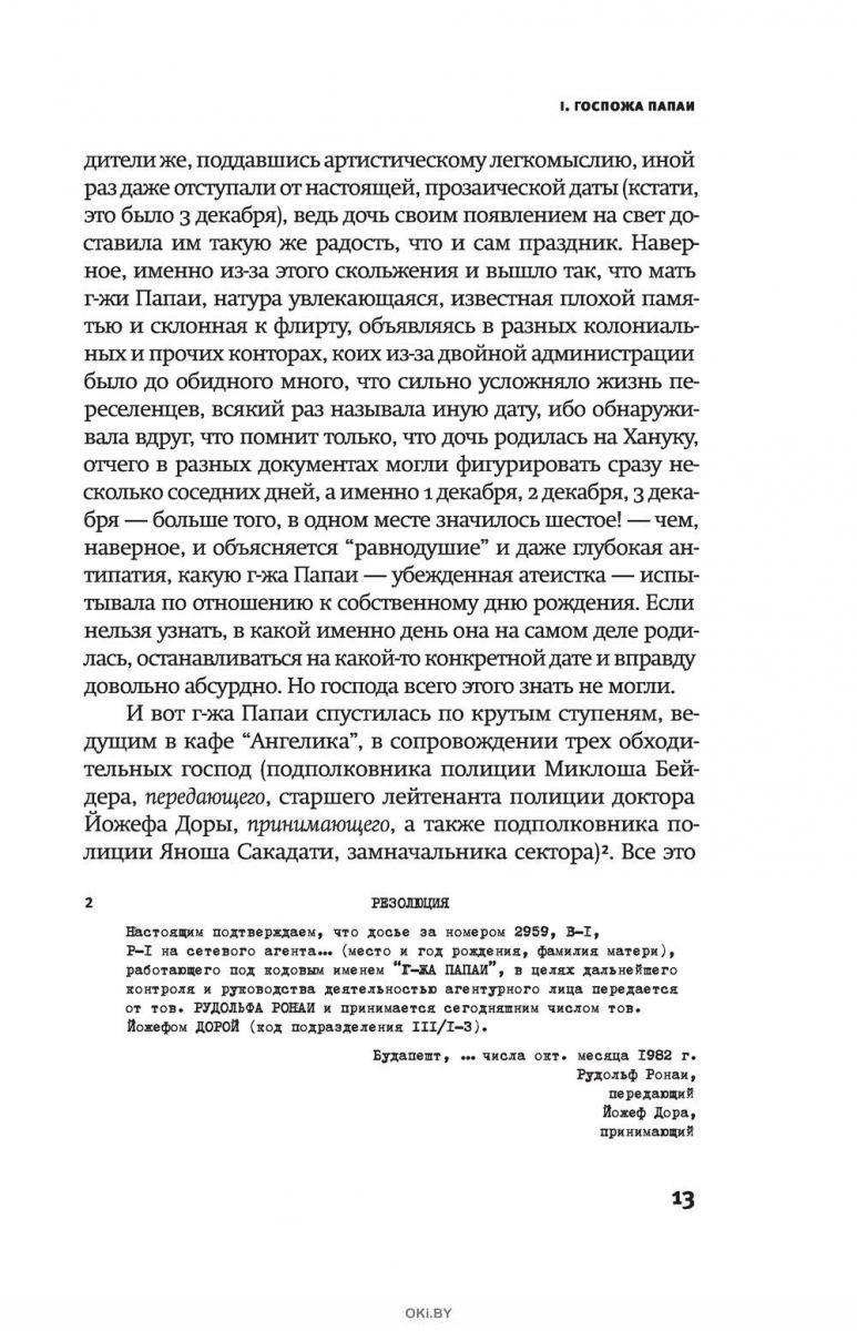 Незакрытых дел - нет (Форгач А. / eks)