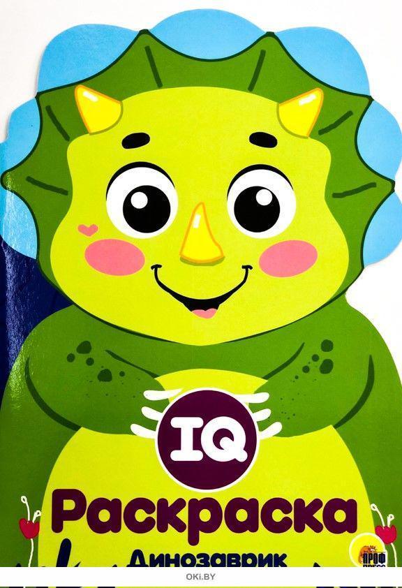 IQ раскраска «Динозаврик» (eks)