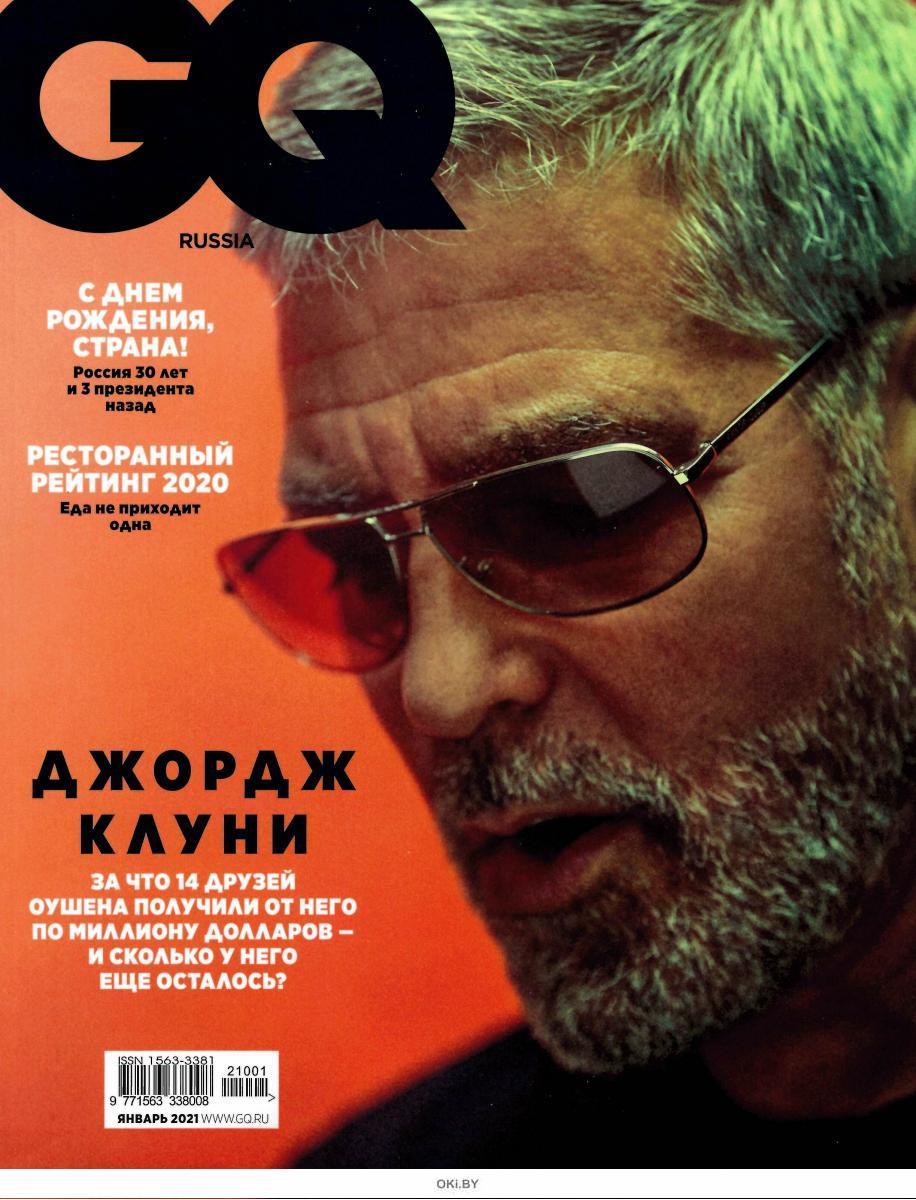 GQ. Gentelmen`s Quarterly 1 / 2021