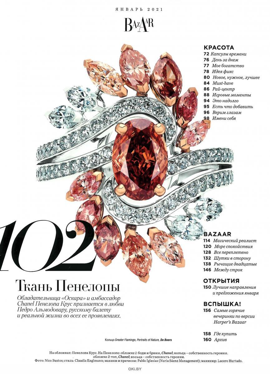 Harper's Bazaar Русское Издание 1 / 2021