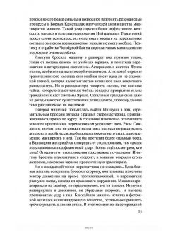 Древний. Предыстория. Книга шестая. Время трёх солнц (Тармашев С. / eks)