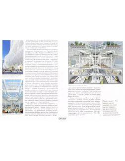 Великие архитекторы том 23 Пелли