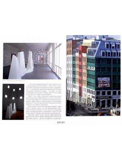 Великие архитекторы том 53 Альдо Росси