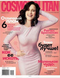 Cosmopolitan Русское Издание мини-формат 1 / 2021