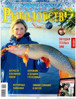 Спортивное рыболовство 1 / 2021