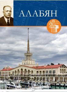 Великие архитекторы том 59 Каро Алабян