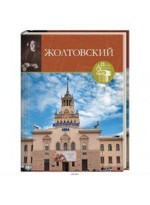 Великие архитекторы том 65 Иван Жолтовский