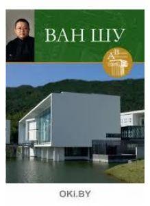 Великие архитекторы том 22 Ван Шу