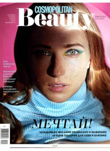 Cosmopolitan Beauty Русское Издание 4 / 2020 - 2021