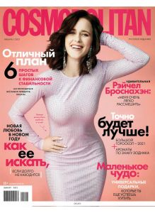 Cosmopolitan Русское Издание 1 / 2021
