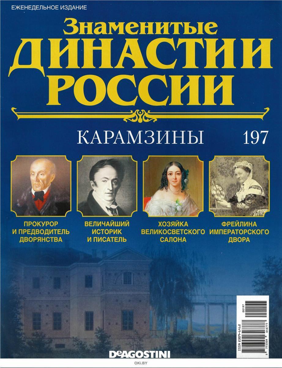 Знаменитые династии России № 197. Карамзины