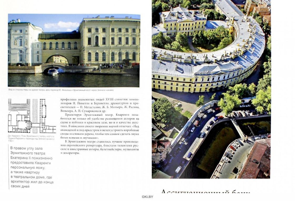 Великие архитекторы том 6 Кваренги