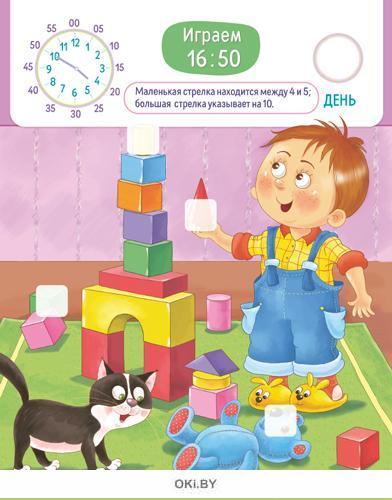 Изучаем время № 19 (20) Волшебные наклейки. Играю! Рисую! Фантазирую!