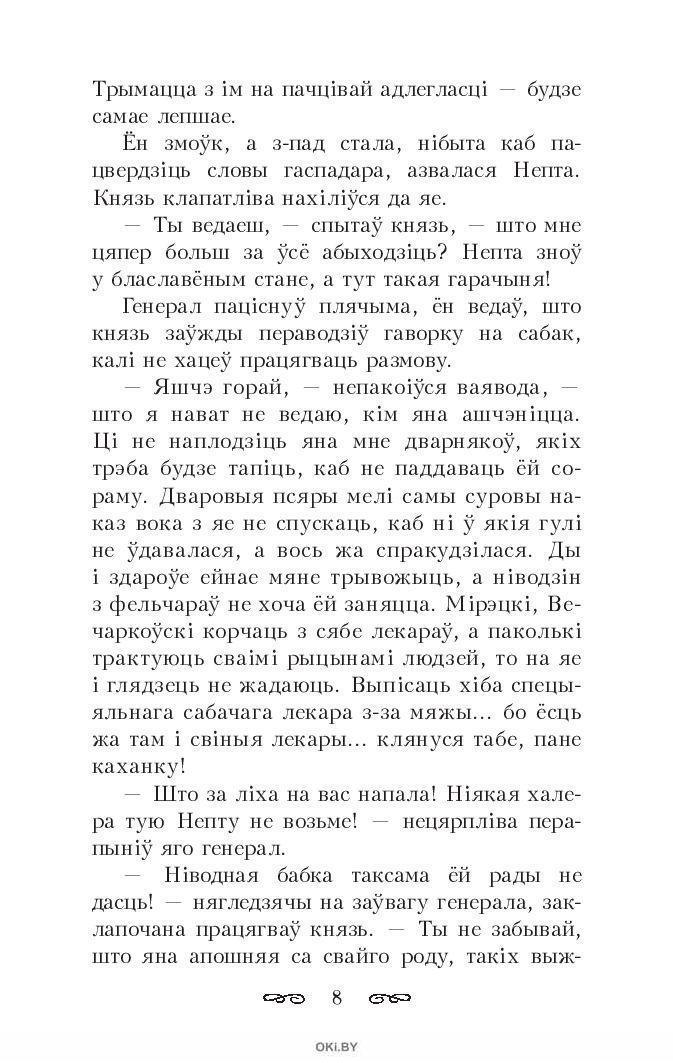 Кароль у Нясвiжы. 1784
