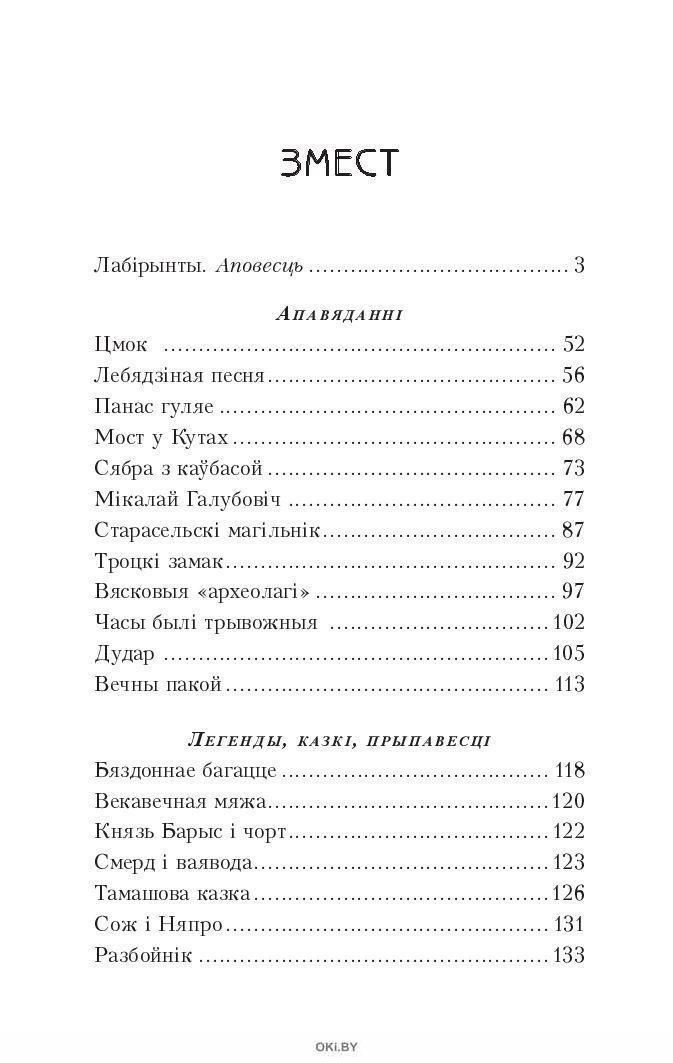 Лабiрынты. Выбраныя творы