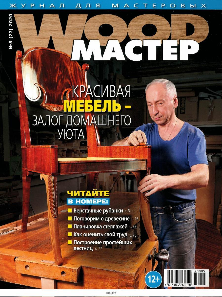 Wood-Мастер (Мастер по дереву) 5 / 2020