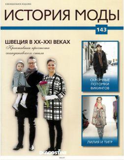 История Моды № 143