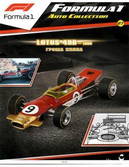 Автоколлекция Формула 1 / Formula 1 Auto Collection № 27