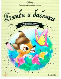ЗОЛОТАЯ КОЛЛЕКЦИЯ СКАЗОК № 116. Бэмби и бабочка