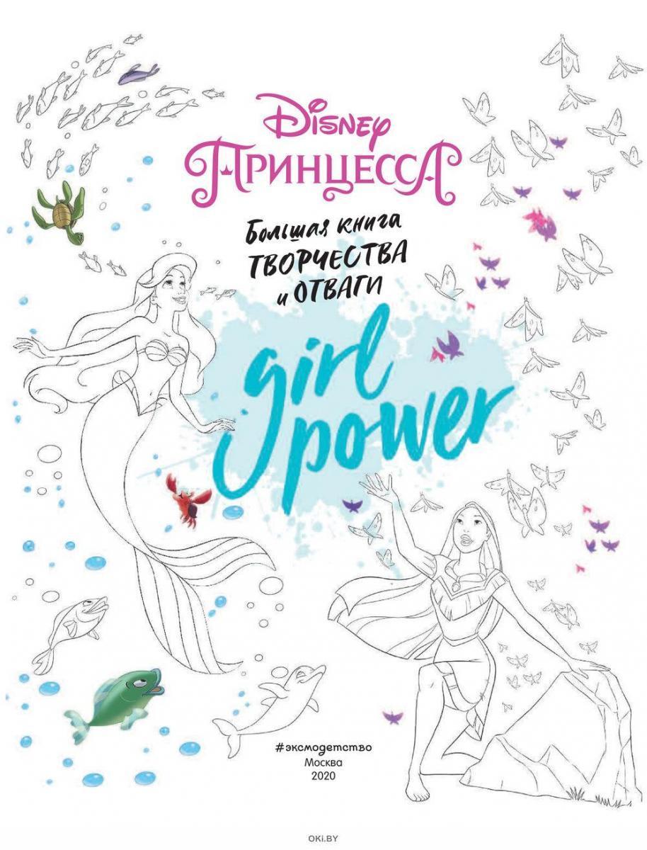 Girl Power. Большая книга творчества и отваги (eks)