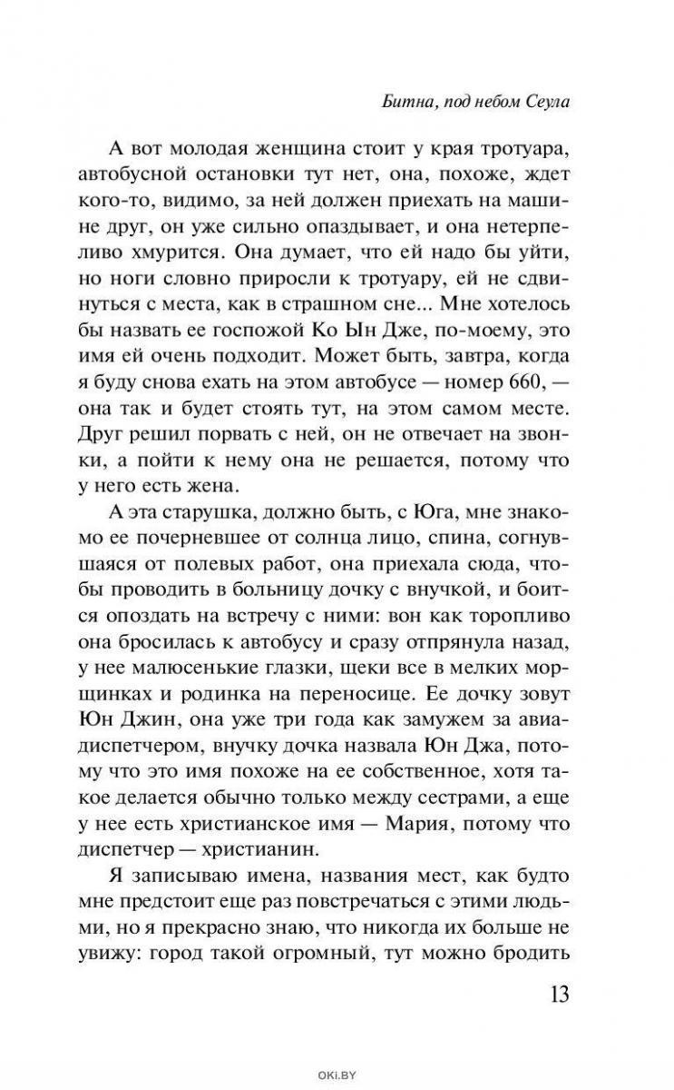 Битна, под небом Сеула (Леклезио Ж. / eks)