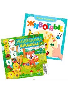 Комплект детский игровой «Умняшины прописи. Рисуем пальчиками. Животные» № 6 (20)