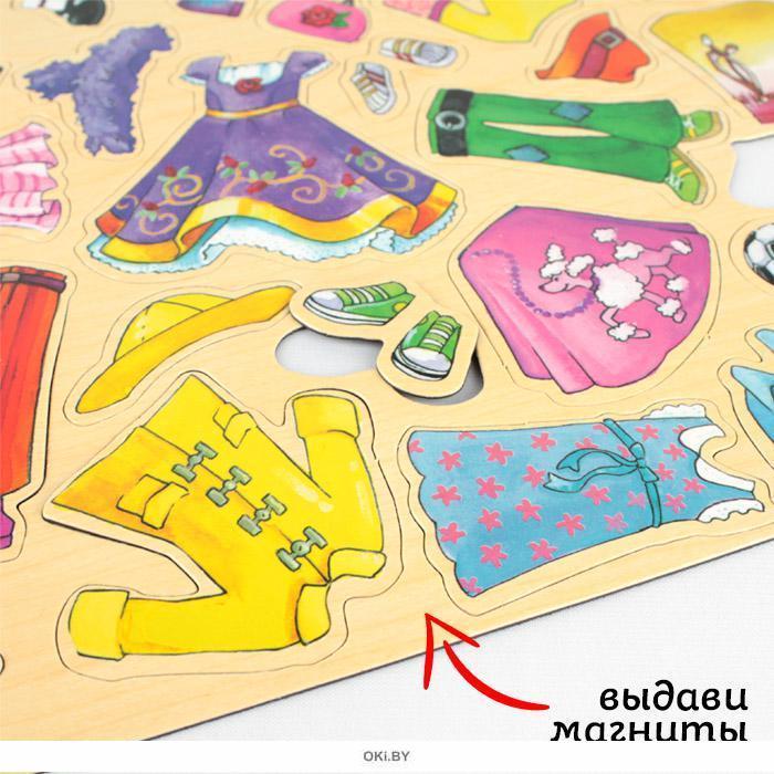 Набор игоровой магнитный «Play time friends». Игра в наряды. 67 предметов