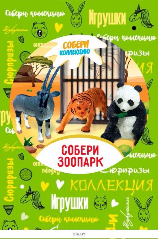 Коллекция игрушек «Собери зоопарк» в ассортименте