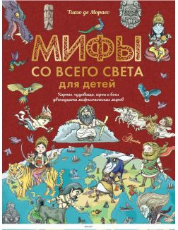 Мифы со всего света для детей (Мораес Т. / eks)
