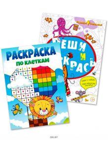 Комплект детский игровой «Раскраска по клеткам. Реши и раскрась» № 12 (20)