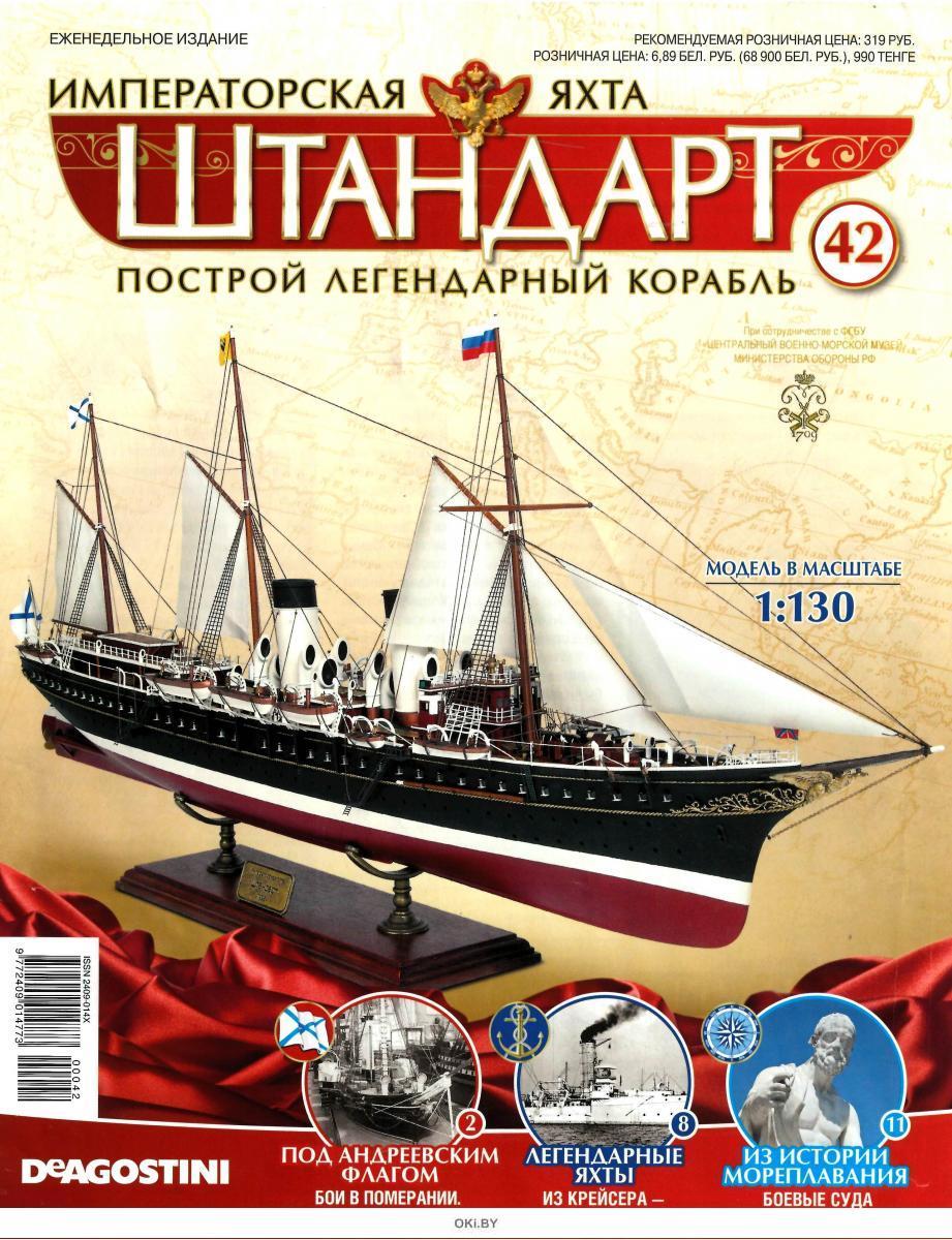 Императорская яхта «Штандарт» № 42