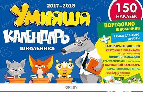 Умняша спецвыпуск «Календарь школьника» 2017 / 18