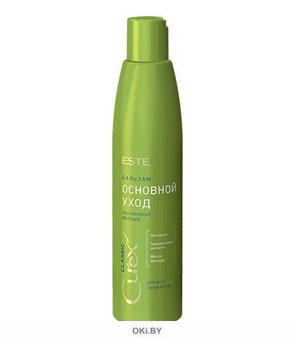 Бальзам Основной уход для всех типов волос 250 мл Estel CUREX CLASSIC