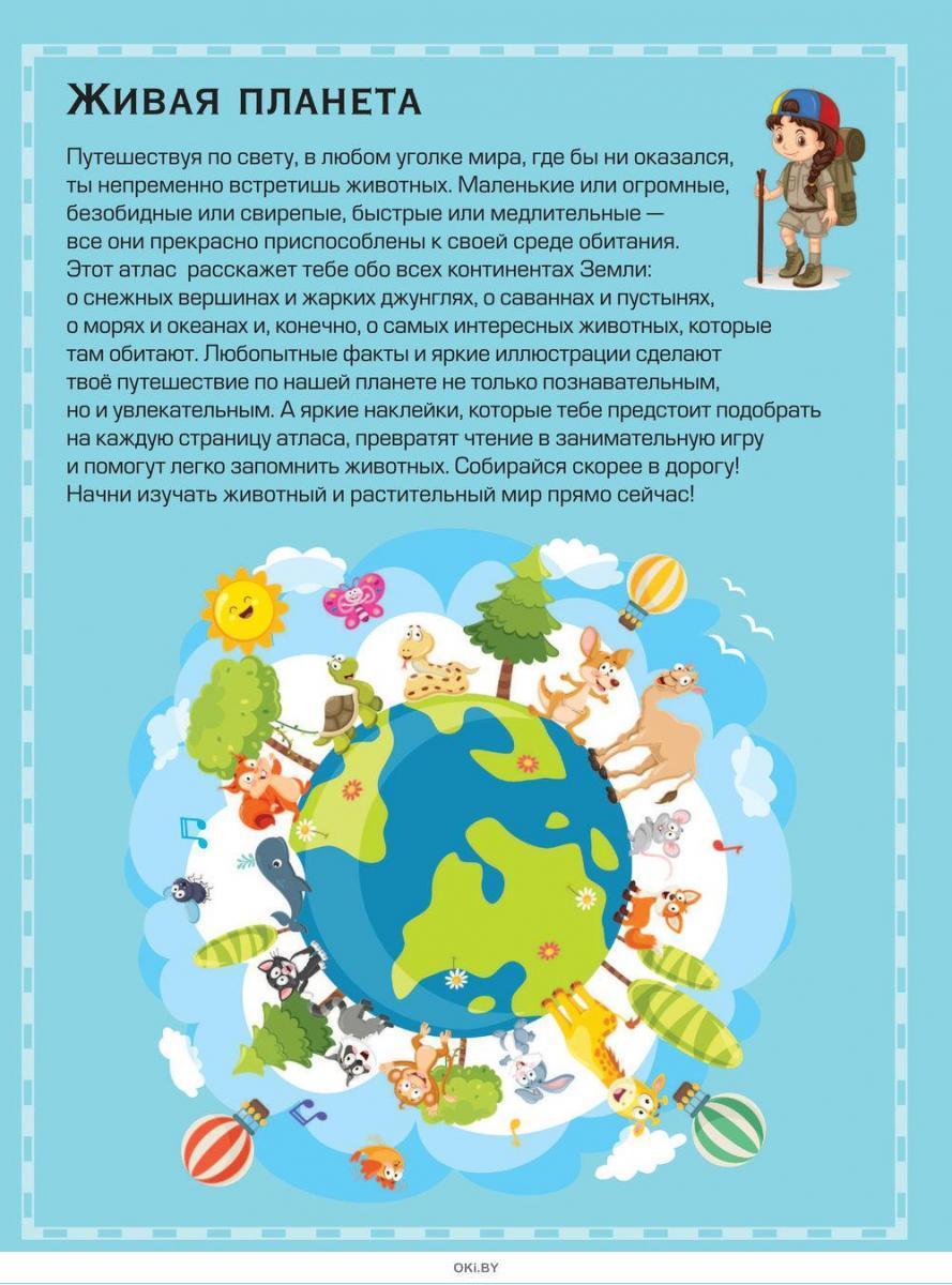Детский атлас мира с наклейками (Доманская Л. / eks)