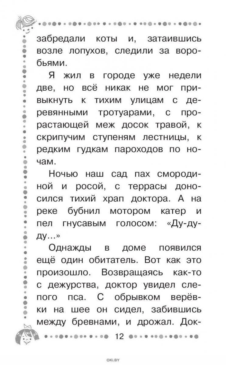 Арктур - гончий пес (Казаков Ю. / eks)